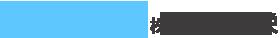 KYOEI 株式会社共栄